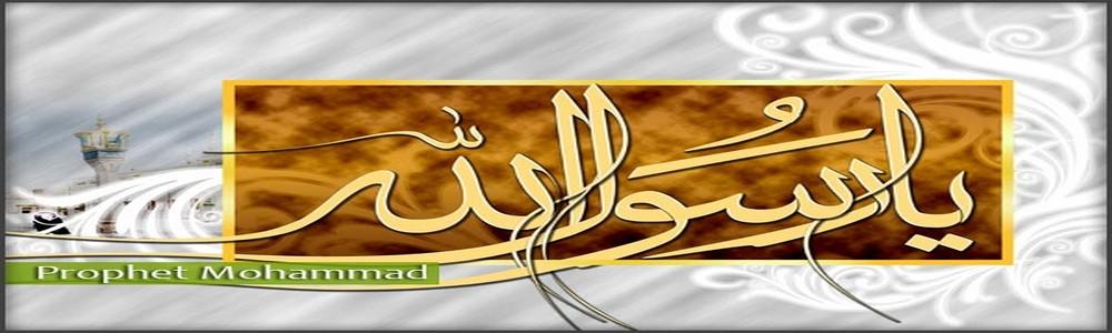 Photo of درس پنجم: بزرگ ترین معجزه پیامبر اسلام(صلى الله علیه وآله وسلم)
