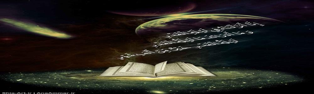 Photo of درس هشتم: قرآن و اکتشافات علمى روز!