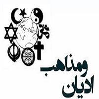 Photo of 1- تعریف دین ، مذهب ، ملت و شریعت