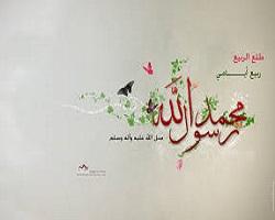 Photo of از تولد تا دوران کودکی حضرت محمّد (ص )