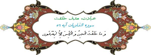 Photo of عبادت؛ هدف خلقت