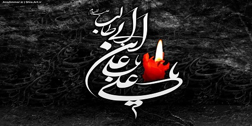 Photo of شهادت امام علی (ع)