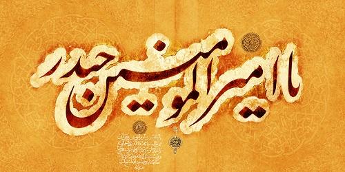 Photo of فداکاری های امام علی (ع)