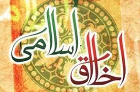 Photo of اخلاق را تعریف کنید و اخلاق واقعی و مورد نظر اسلام چگونه اخلاقی است؟
