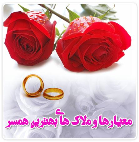 Photo of ویژگی های یک همسر خوب برای ازدواج چیست؟