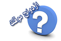 Photo of نظر مراجع تقلید در مورد اجازه پدر در ازدواج موقت دختر باکره چیست؟