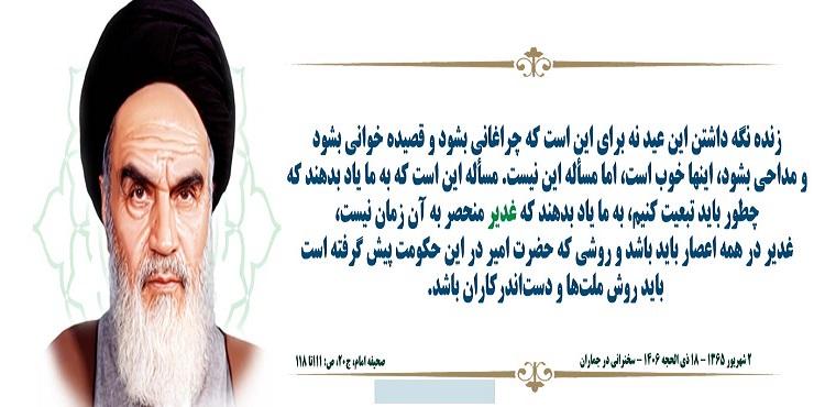 Photo of امام علی (ع) در کلام و اندیشه امام خمینی (ره)