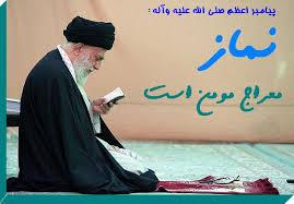 Photo of اهمیت نماز در قرآن