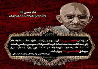 Photo of دیدگاه بزرگان و اندیشمندان جهان درباره امام حسین (ع)