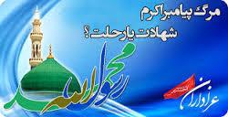 Photo of آیا پیامبر اکرم شهید شد؟