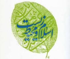 Photo of اهمیت و حفظ محیط زیست در اسلام