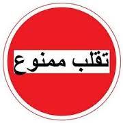 Photo of آیا تقلب حرام است؟