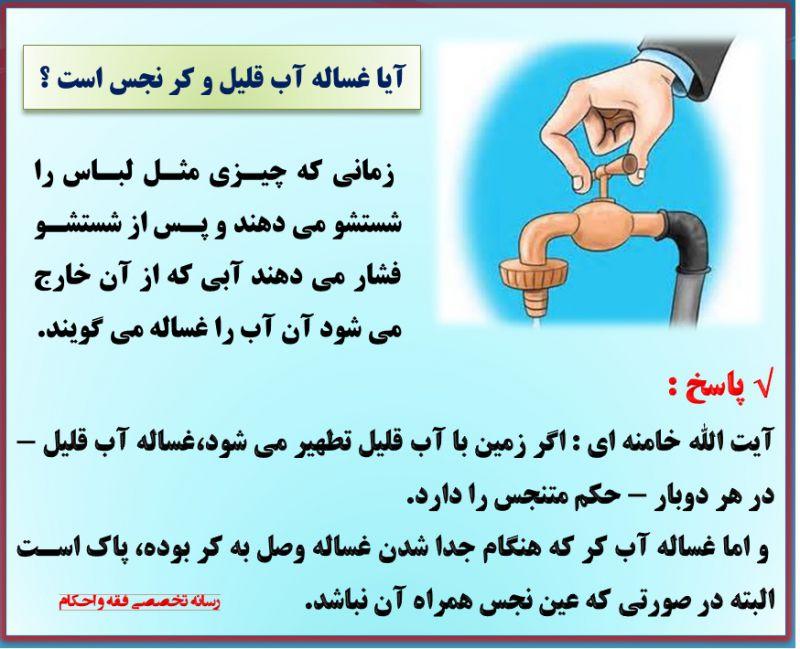 Photo of حکم غساله آب قلیل