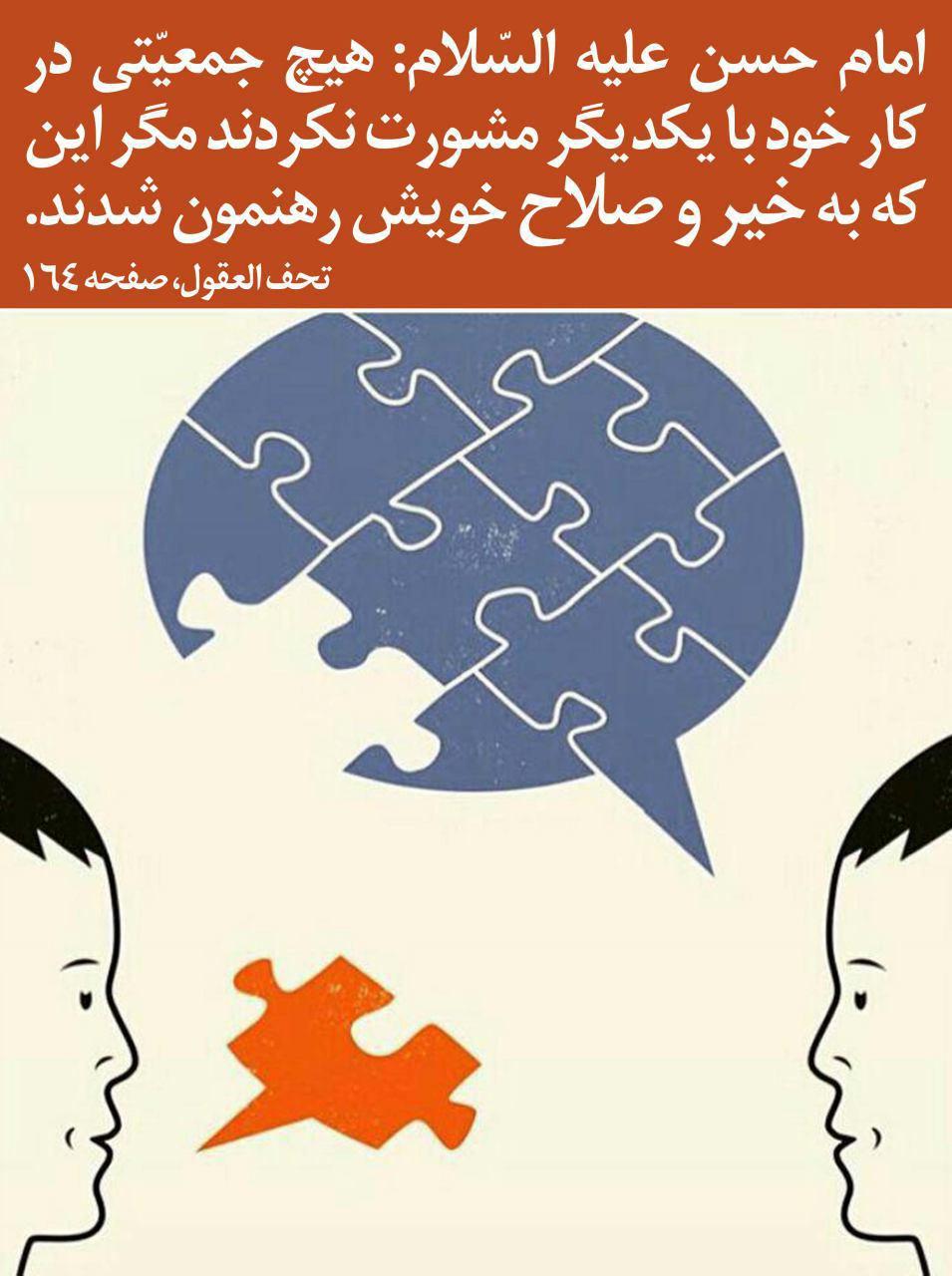 Photo of فایده مشورت کردن