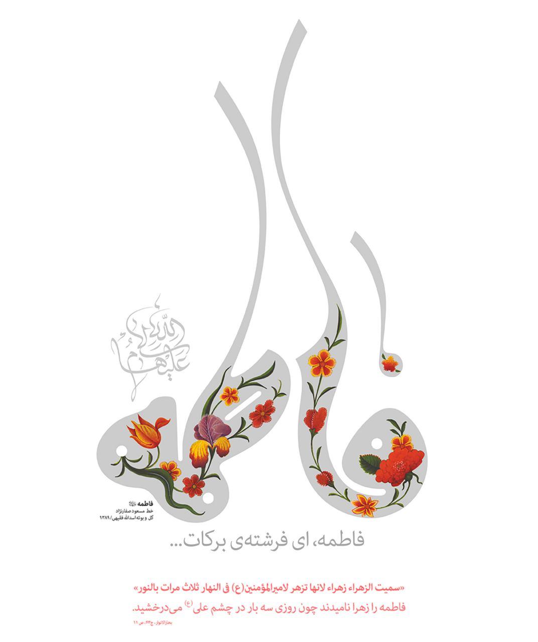 Photo of علت نامگذاری حضرت فاطمه به زهرا چیست؟