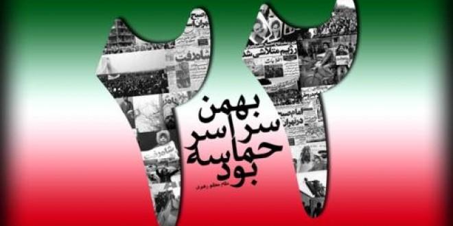 Photo of دل نوشته های به مناسبت 22 بهمن سالروز پیروزی انقلاب اسلامی