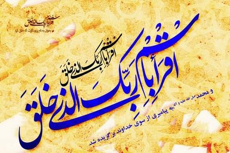 Photo of عید مبعث چه روزی است؟