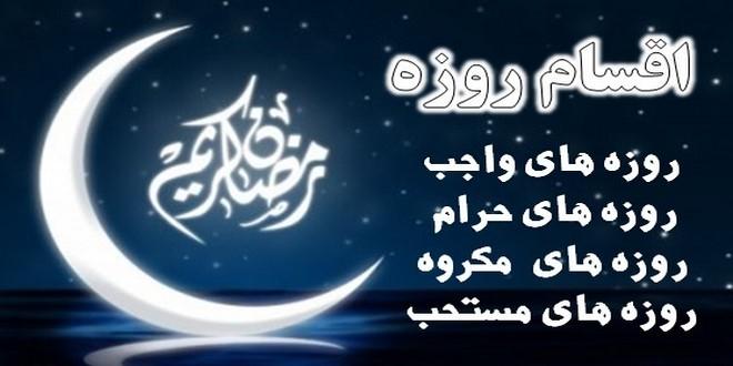 Photo of اقسام روزه