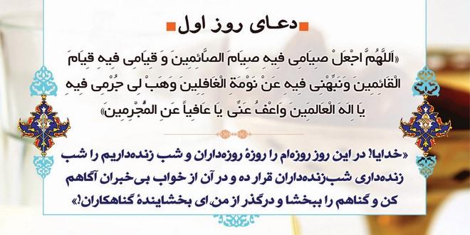 Photo of دعای روز اول ماه مبارک رمضان با ترجمه + شرح و تفسیر