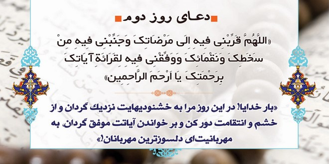 Photo of دعای روز دوم ماه مبارک رمضان با ترجمه + شرح و تفسیر