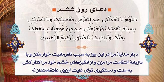Photo of دعای روز ششم ماه مبارک رمضان با ترجمه + شرح و تفسیر