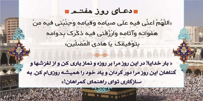 Photo of دعای روز هفتم ماه مبارک رمضان با ترجمه + شرح و تفسیر