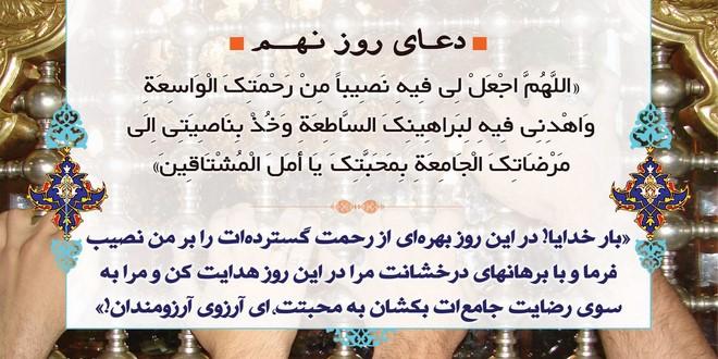 Photo of دعای روز نهم ماه مبارک رمضان با ترجمه + شرح و تفسیر