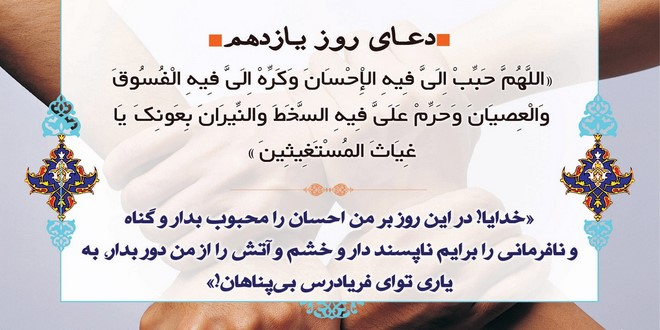 Photo of دعای روز یازدهم ماه مبارک رمضان با ترجمه + شرح و تفسیر