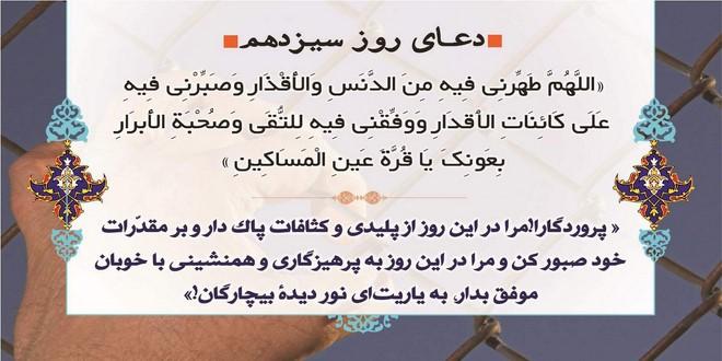 Photo of دعای روز سیزدهم ماه مبارک رمضان با ترجمه + شرح و تفسیر
