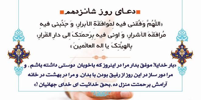 Photo of دعای روز شانزدهم ماه مبارک رمضان با ترجمه + شرح و تفسیر