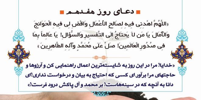 Photo of دعای روز هفدهم ماه مبارک رمضان با ترجمه + شرح و تفسیر
