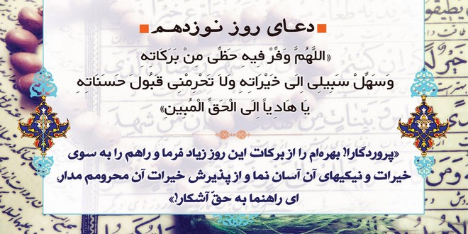 Photo of دعای روز نوزدهم ماه مبارک رمضان با ترجمه + شرح و تفسیر