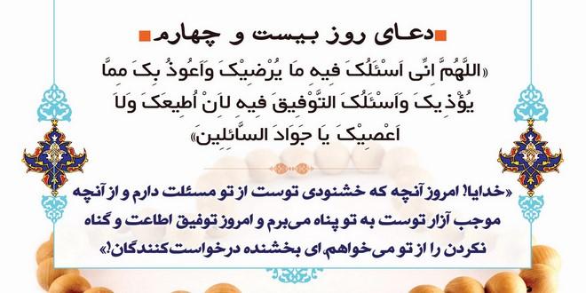 Photo of دعای روز بیست و چهارم ماه مبارک رمضان با ترجمه + شرح و تفسیر