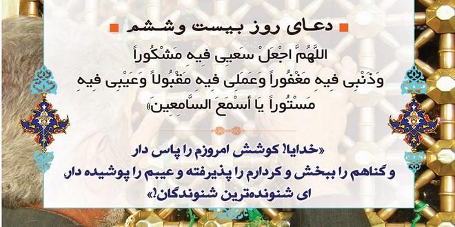 Photo of دعای روز بیست و ششم ماه مبارک رمضان با ترجمه + شرح و تفسیر