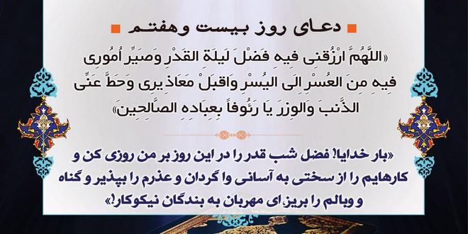 Photo of دعای روز بیست و هفتم ماه مبارک رمضان با ترجمه + شرح و تفسیر