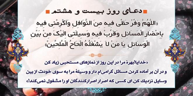 Photo of دعای روز بیست و هشتم ماه مبارک رمضان با ترجمه + شرح و تفسیر