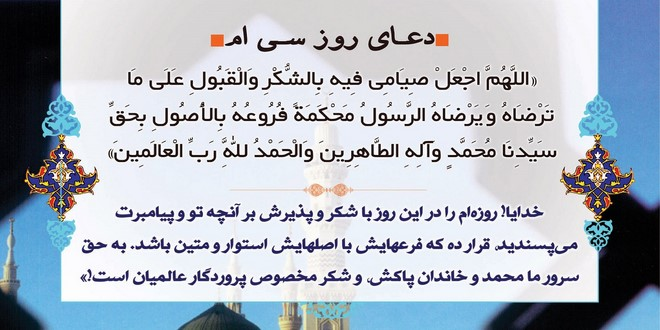 Photo of دعای روز سیام ماه مبارک رمضان با ترجمه + شرح و تفسیر