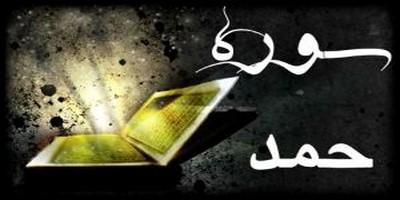 Photo of آشنایی با سوره حمد