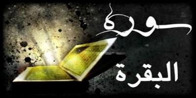 Photo of سوره بقره با ترجمه