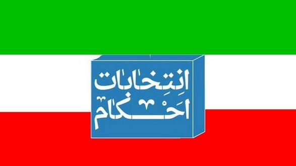 Photo of احکام انتخابات