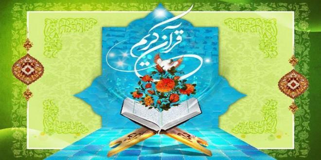 Photo of احکام قرآن