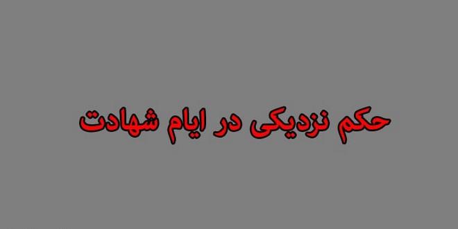 Photo of نزدیکی در شب شهادت