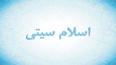 Photo of آیات در مورد آخرالزمان در قرآن