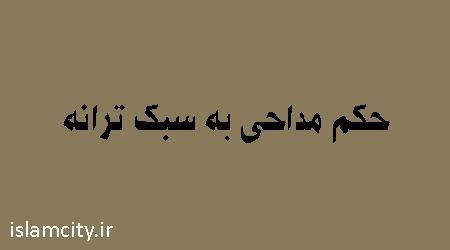 Photo of حکم مداحی به سبک ترانه