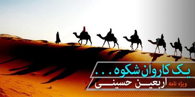 Photo of ویژه نامه اربعین حسینی