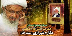 Photo of حکم مداحی و روضه خوانی زنان