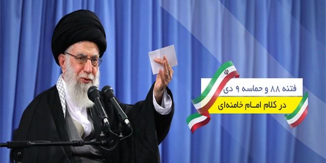 Photo of فتنه 88 و حماسه 9 دی از دیدگاه مقام معظم رهبری