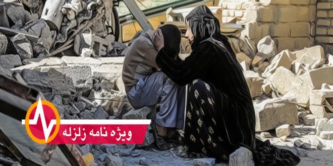 Photo of زلزله