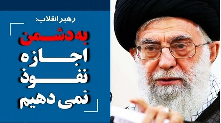 Photo of راههای نفوذ اندیشه های دشمن در فرهنگ و انقلاب اسلامی