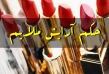 Photo of آیا آرایش کردن حرام است؟